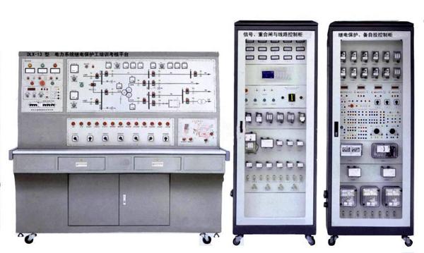 YLDLX-13型 电力系统继电保护工培训考核平台 一、电力系统继电保护工培训考核平台概 述 该平台是根据《中华人民共和国职业技能鉴定规范电力行业(继电保护)》,参考电力行业职业技能鉴定指导中心所编写的继电保护工培训大纲和题库而研制生产的。整套装置包含多种不同种类的继电器和保护对象,可作为电力行业继电保护工初级至高级技师的培训考核装置。也可用于其他行业对电工继电保护知识的培训考核,包括高校、技校、中专电力系统继电保护类课程的实验、实训和考核。 二、特 点本装置将所需各种电源、仪表、负载、模拟断路器、故