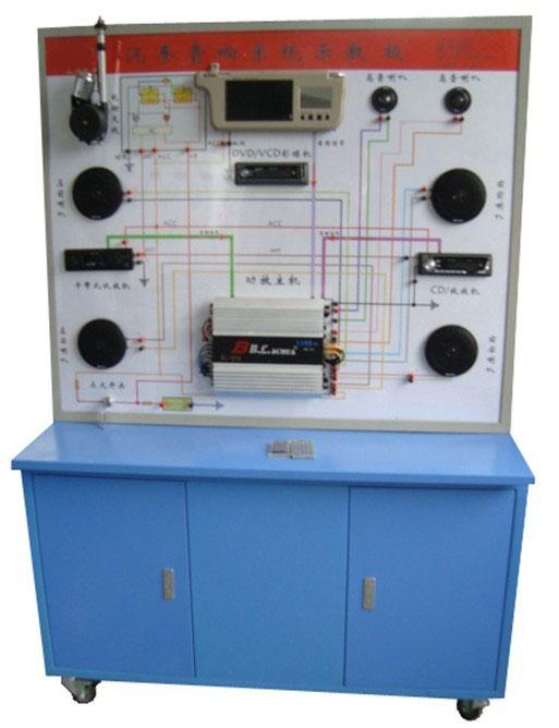 汽车音响系统示教板 汽车音响系统示教板简介 选用汽车音响(含收音机、DVD机、CD/VCD机、卡带式收录机)系统实物,展示汽车音响(含收音机、DVD机、CD/VCD机、卡带式收录机)系统的结构与原理;面板上绘有完整的音响(含收音机、DVD机、CD/VCD机、卡带式收录机)系统的电路图,设置有检测端子,可通过仪器仪表检测各种信号参数如电压、电阻、频率等。本示教板功能齐全、操作方便、安全可靠。  (二)结构组成 音响(含收音机、DVD机、CD/VCD机、卡带式收录机)总成、左前车门扬声器、右前车门扬声器、左后