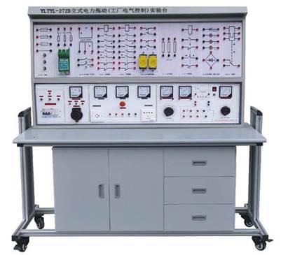 立式电力拖动(工厂电气控制)实验设备-上海育联制造
