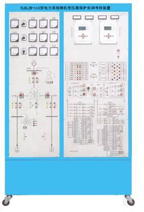 电力系统微机变压器保护实训考核装置-上海育联公司